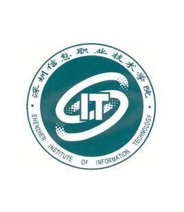 深圳信息职业技术学院定