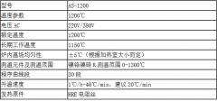 箱式炉1200C°详细介绍
